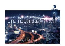 LTE TDD知识及SSV介绍