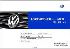 上海大众-区域伙伴成长计划_CAE辅导手册