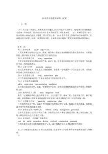 《上海市工程建设规范》&#..
