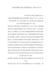 海尔彩电携手NBA活动策划方案 (NXPowerLite)(可编辑)