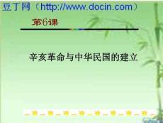 第6课辛亥革命与中华民国的建立课件(华师版八上)