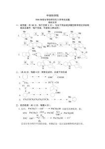 中科院有机化学考研真题+部分年份答案1986——2010