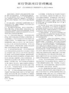 亚行贷款项目管理概述