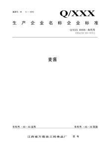 江西省食品安全企业标准备案模板3--企业标准编写模板---普通食品