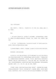 秋季滋补调理选择红枣冬菇..