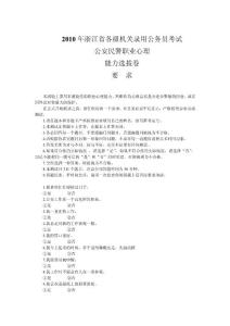 2010浙江公安民警招考职业心理测试