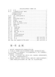 4深圳证券交易所股票上市规则解读
