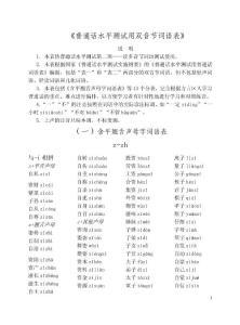 《普通话水平测试用双音节词语表》