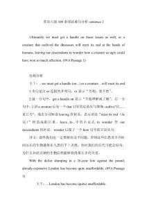 英语六级100条阅读难句分析-sentence 2