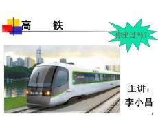 我国高铁的发展及未来【ppt课件】