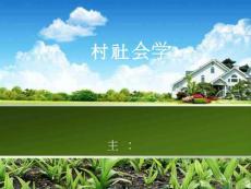 农村社会学新版课件