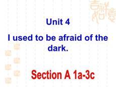 新人教版九年级英语unit4 I used to be afraid of dark