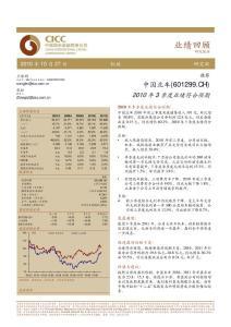 中金公司-101027-中国北车(601299)2010年3季度业绩符合预期