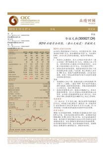 中金公司-101027-华谊兄弟(600027)3Q10业绩符合预期