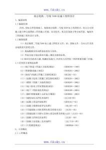 房地产项目工程管理 南京地铁二号线TA08标实施性施工组织设计