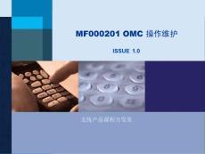 MF000201 OMC操作维护I..