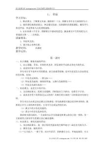 人教版小学语文五年级下册全册教案(118页)