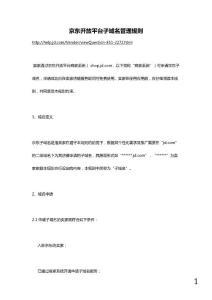 京东开放平台子域名管理规则
