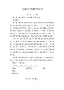 中国国家书画研究院章程