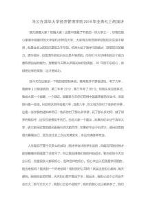 马云在清华大学经济管理学..