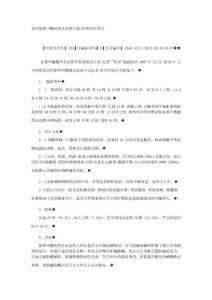 [精品]急性氨基甲酸酯类杀虫药中毒30例治疗体会