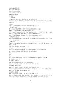 LMN 331标准中文版