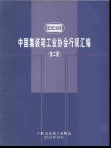 中国集装箱工业协会行规汇..