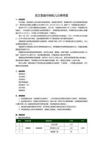 武汉首届非缺陷儿众筹筛查..