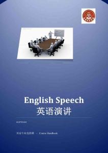 英语演讲课教学大纲 2013-2014