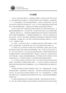 中国地方财政运行问题研究..
