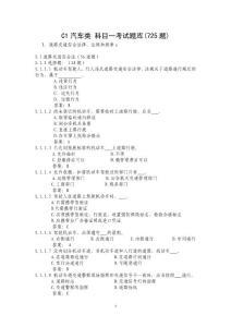 2013驾照考试题库C1照(推荐&#41..