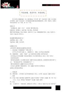 高考专业精品文档 (23..