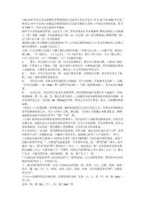 中国音乐史考研复习资料