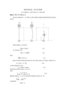 钢结构规范二阶分析理解