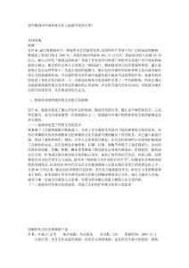 中国传统文化与旅游开发的关系