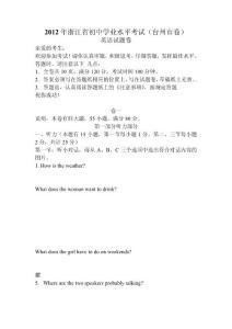 2012年台州市中考英语试卷..