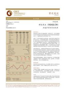 中金公司--科伦药业-快速扩张的行业鲶鱼.pdf-2010年7月15日-证券晨报网整理