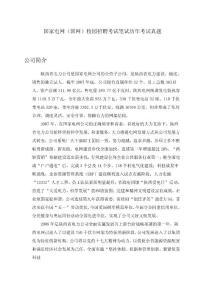国家电网陕西省电力公司校园招聘考试笔试内容题型题目试卷历年考试真题