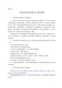 《项目管理总结报告》编写指南