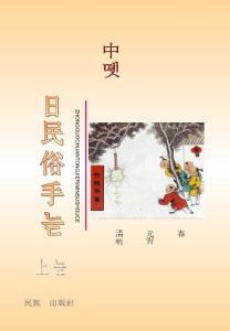 中国传统节日民俗手册上册春节元宵清(PPT-58)