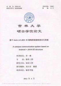 基于Android_JAVAEE架构的校园信息交互系统_乔一乘