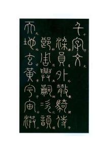 李阳冰篆书千字文-篆书
