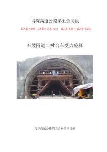 博深高速公路石鼓隧道二衬台车受力验算(修改版)