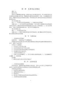 民事诉讼法教案(按田平..
