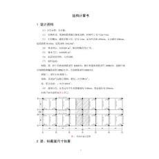 5层框架结构计算书