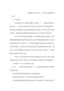 (震撼推荐)2010届高三生物一轮复习必备精品系..