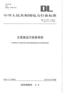 DL_T 727-2013 互感器运行检修导则