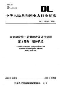 DL/T 5210.2-2009 電力建設施工質量驗收及評價規程第2部分 鍋爐機組