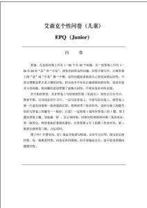 (EPQ)艾森克个性问卷(..