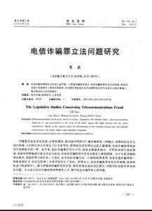 电信诈骗罪立法问题研究